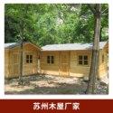苏州木屋厂家园林景观工程防腐木木屋建筑木结构度假别墅