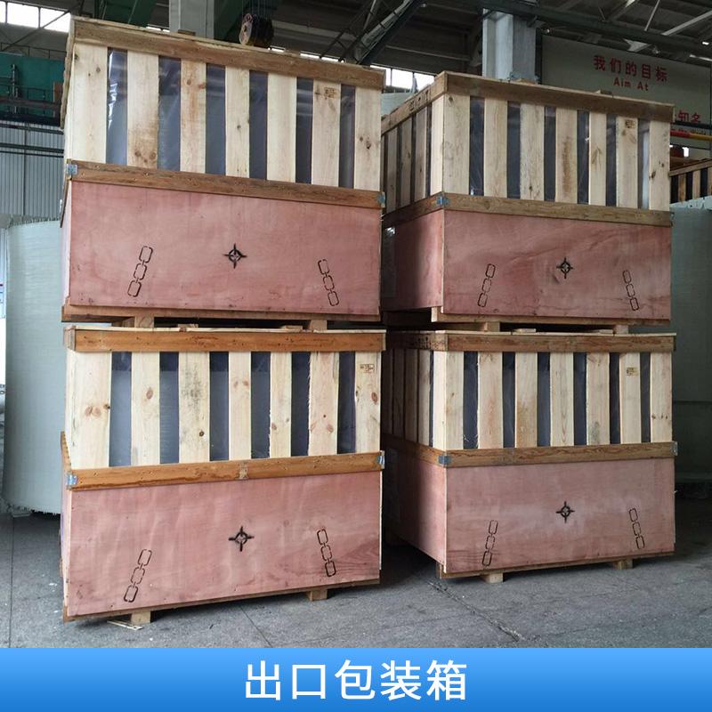 出口包装箱价格 物流木箱 包装木箱 包装长木箱多层板 收纳木箱 免熏蒸木箱 欢迎来电咨询