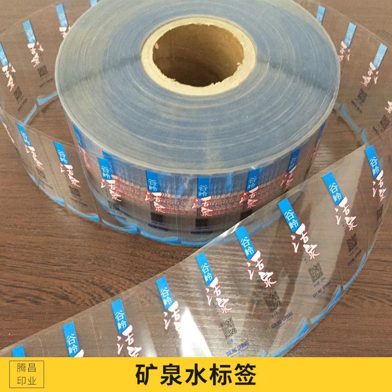 厂家专业定做双面印刷矿泉水标签珠光膜材质瓶装矿泉水不干胶定做