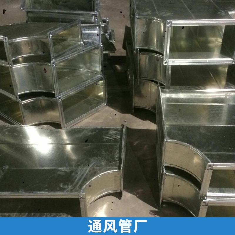 贵州通风管道加工厂家  遵义通风管定制厂家 包安装