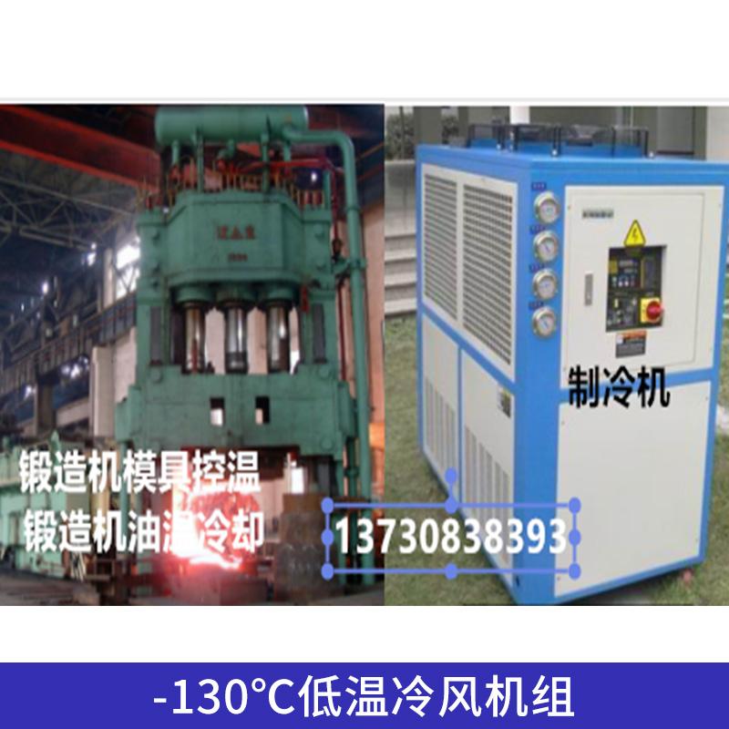 小型医用冷库-130℃低温冷风机组恒温控温制冷循环风机组