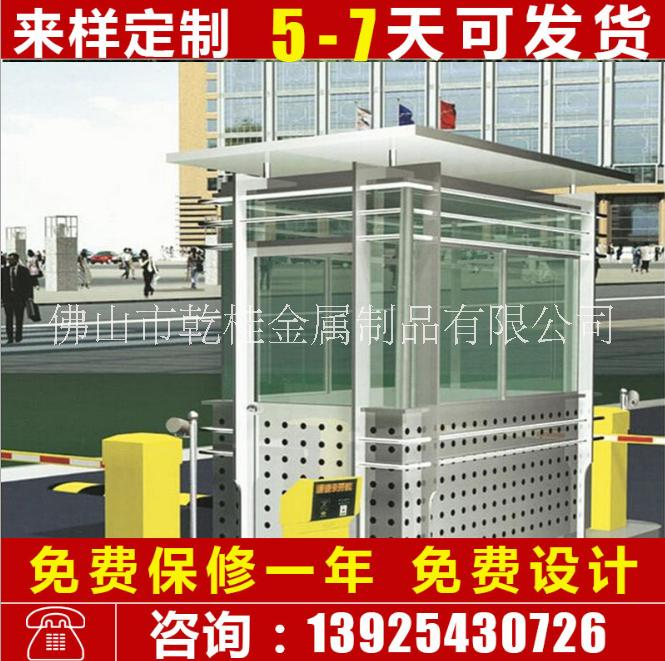 源头厂家批发不锈钢收费岗亭 尺寸1200*2400*2400 工