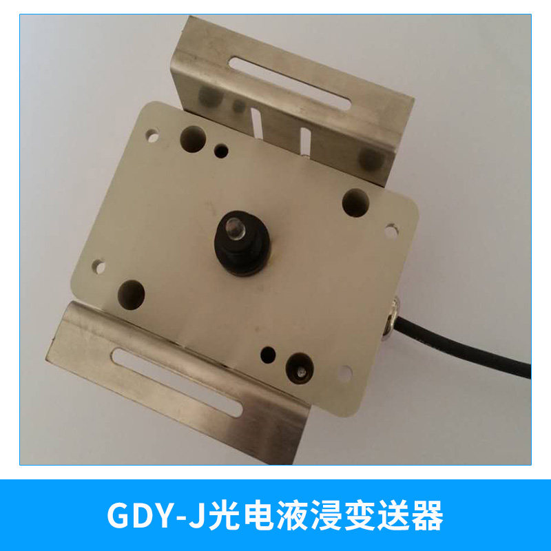 光电液浸变送器图片/光电液浸变送器样板图 (3)