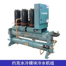 约克水冷模块冷水机组涡旋式压缩机工业低温冷冻水模块式水冷冷水机组图片