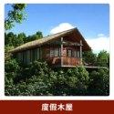 苏州防腐木景观工程度假木屋木结构木屋建筑景区度假别墅