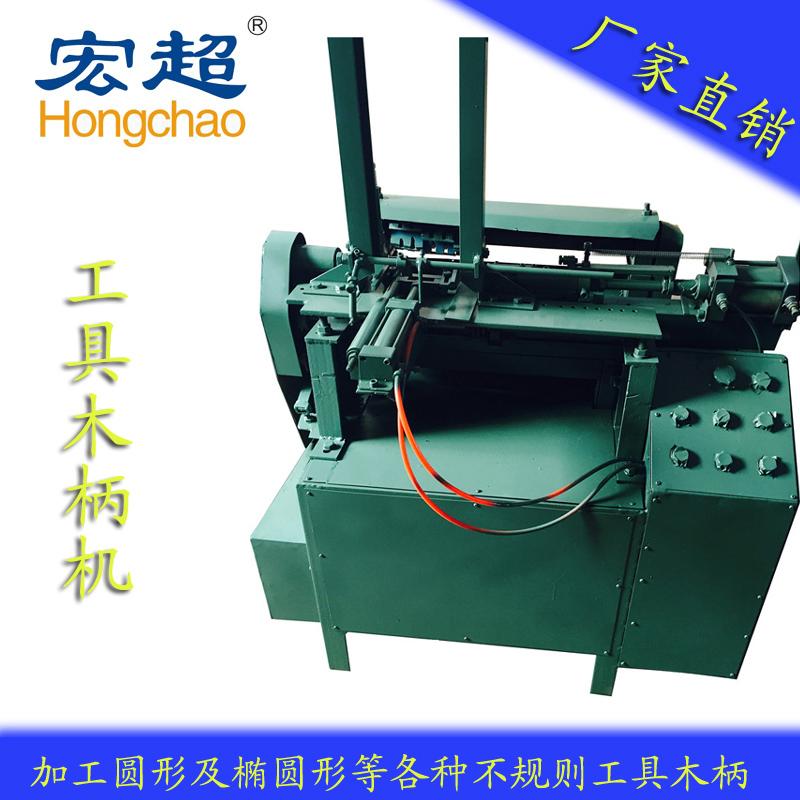 宏超HC-025锤柄机,木工机械设备