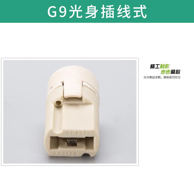 G9光身插线式 耐高温 不易碎 不变形 欢迎来电咨询