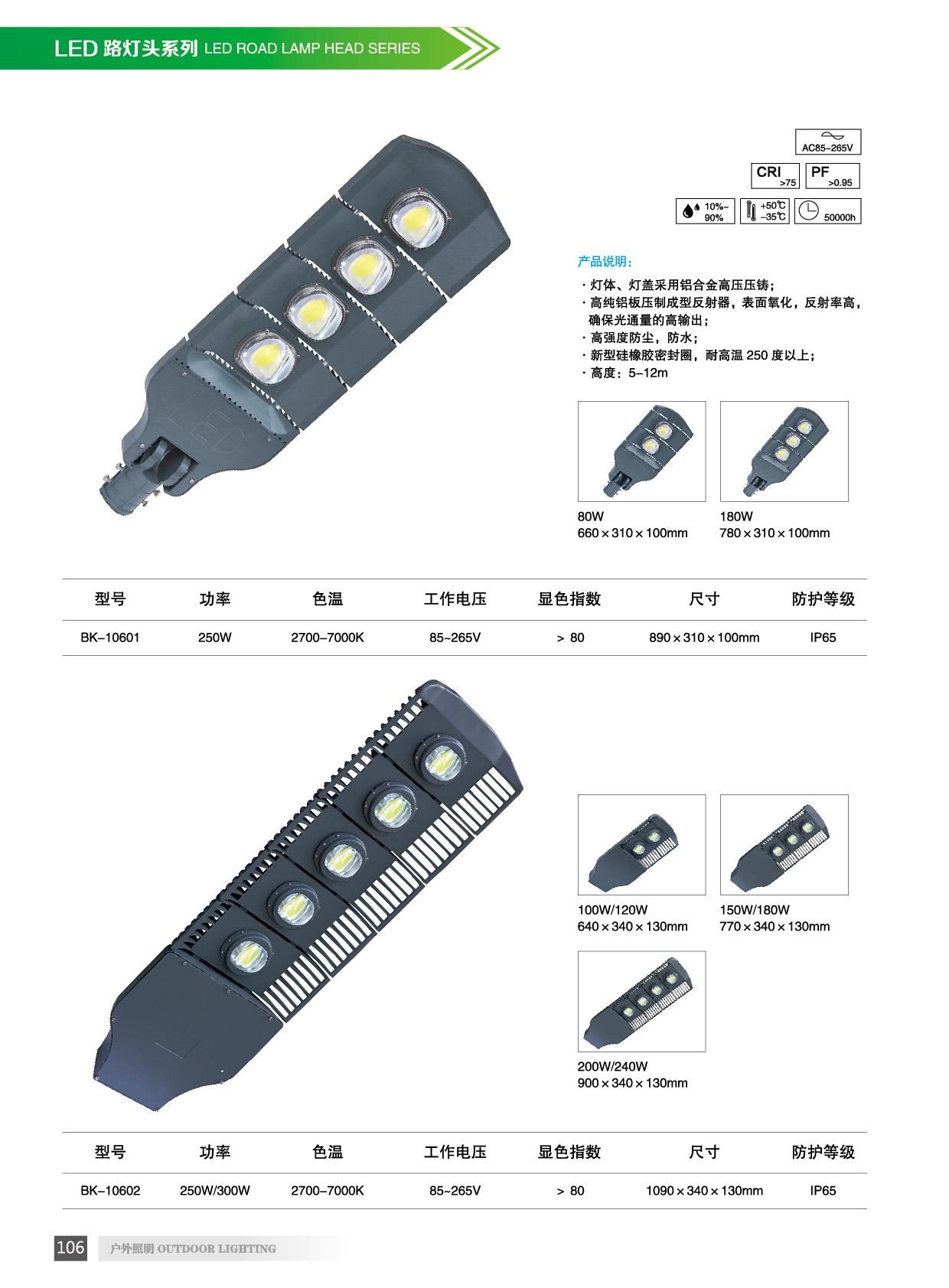 LED路灯头系列 户外LED照明灯具 户外LED灯具 古镇LED灯具厂家