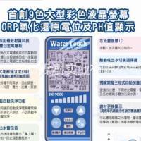 日本水机 日本电解水机 watertouch电解水机