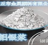 山东章丘银箭铝银浆
