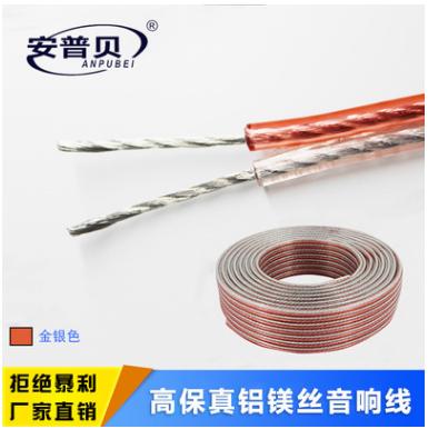发烧高保真铝镁丝200型音响线 专业环绕音频喇叭音箱工程线 高保真铝镁丝音响线