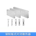 钢制板式对流散热器 不锈钢散热 导热油换热器 耐用 欢迎来电订购