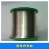 真空電鍍材料銦錫合金絲光學鍍膜優質銦錫絲廠家直銷