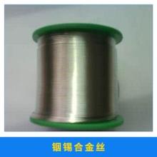 真空电镀材料铟锡合金丝光学镀膜优质铟锡丝厂家直销