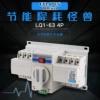 LQ1迷你型双电源 63A/4P 厂家直销质保两年