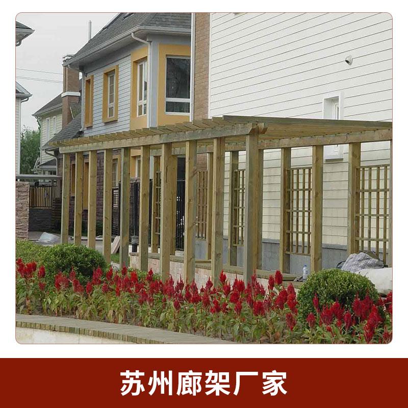 苏州廊架厂家户外腐木景观工程公园花园碳化木葡萄架廊架