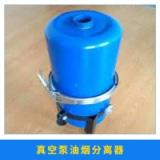 真空泵油烟分离器型真空扩散泵油烟分过滤设备厂家直销