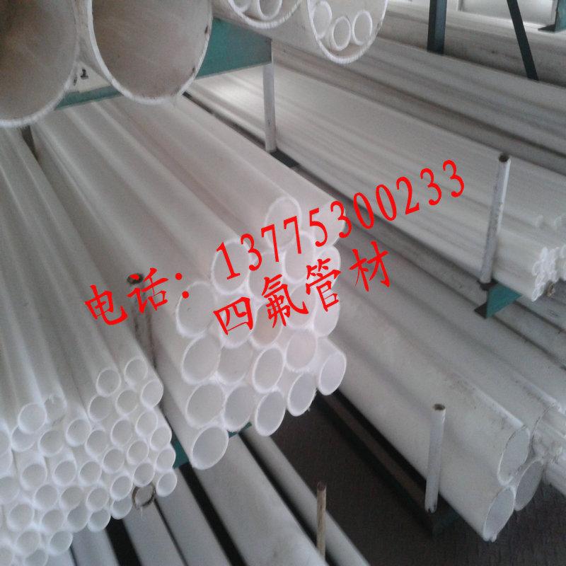 供应聚四氟乙烯管材,聚四氟乙烯管材价格,聚四氟乙烯管材生产厂家