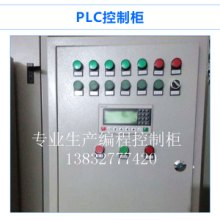 自动化设备PLC控制柜工业专业可编程控制柜电控软启动变频柜图片
