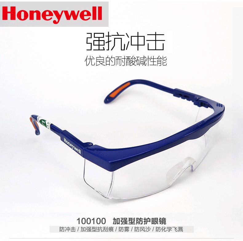 霍尼韦尔Honeywell100100 S200A实验室防尘防风骑行防护眼镜