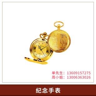 纪念手表图片