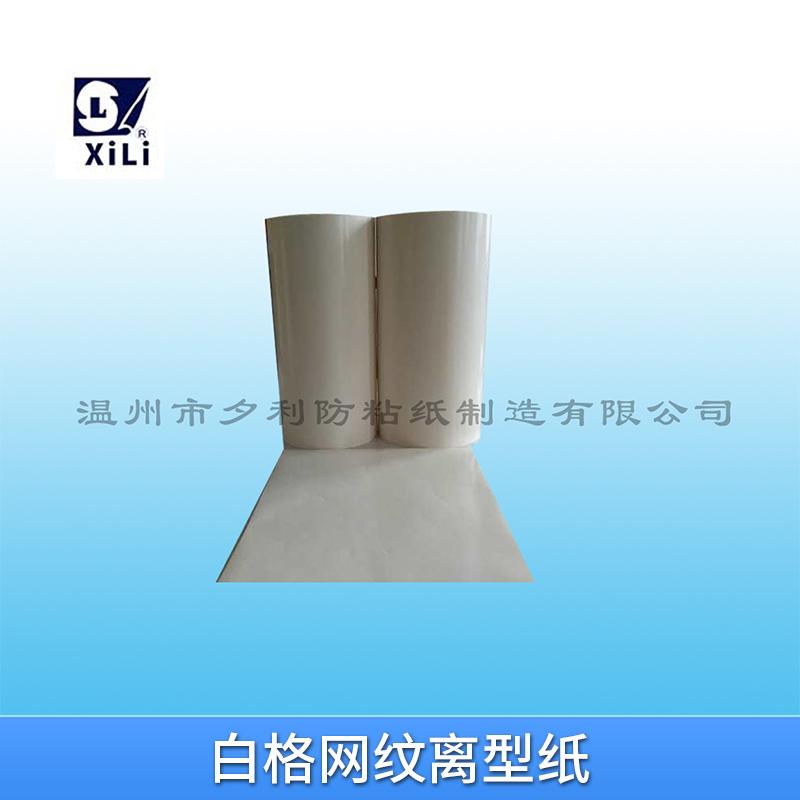 厂家直销 白格网纹离型纸 格纹离型纸 超轻方格离型纸  品质稳定 易冲切