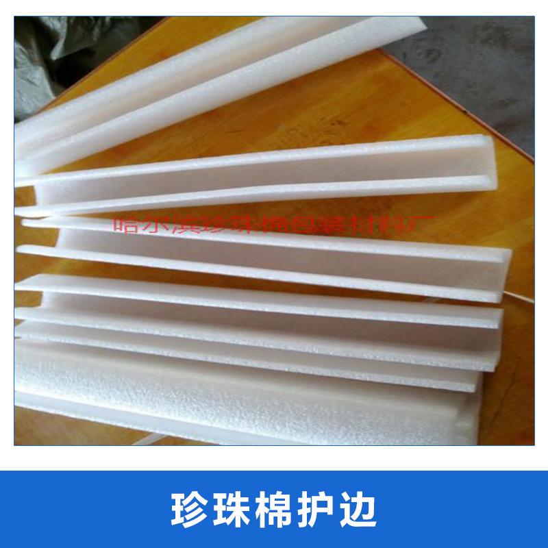 厂家定做EPEL型U型黑龙江珍珠棉护边 相框家具泡沫包装护角包角