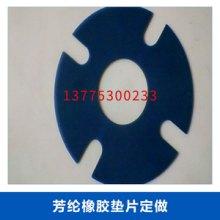 扬中汉中密封件芳纶橡胶垫片定制无石棉橡胶防滑密封异形垫片定做图片
