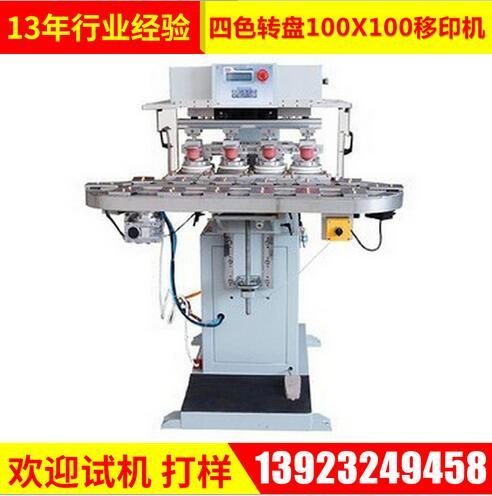 四色移印机 印刷设备移印机单色移印机批发四色气动 佛山移印机厂家