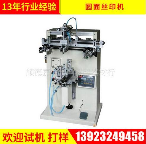 塑料圆面丝印机圆面丝印机 可定做大面积丝印机器 精密印刷加工