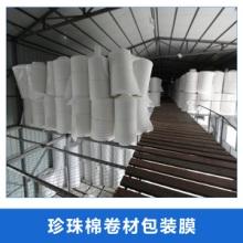 厂家生产pe机用包装缠绕膜 强力深圳拉伸缠绕膜  珍珠棉卷材包装膜批发
