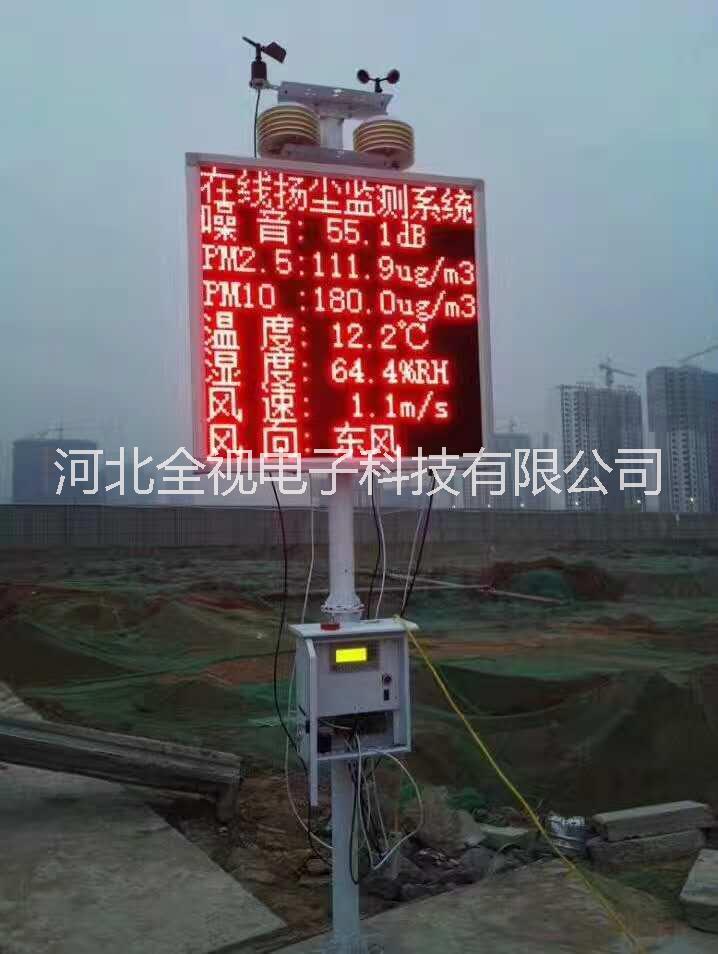 石家庄在线扬尘检测系统 石家庄在线扬尘检测系统11