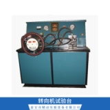转向机试验台 设备采用油压系统 主机恒转速 数字表显示 试验油恒温控制 欢迎来电订购