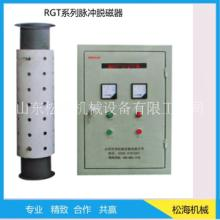 RGT系列脉冲脱磁器用于磁选厂分级,筛分及过滤前的脱磁haiusuRGT系列脉冲脱磁器haiusRGT系列脉冲脱磁批发