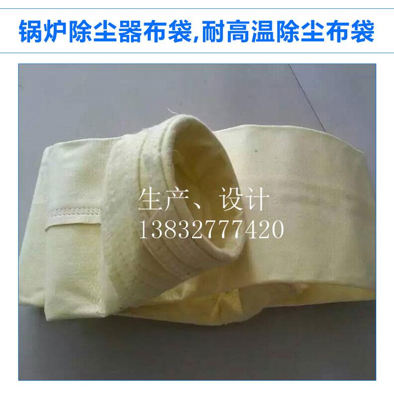 锅炉除尘器布袋耐高温除尘布袋氟美斯PPS针刺毡滤袋布袋