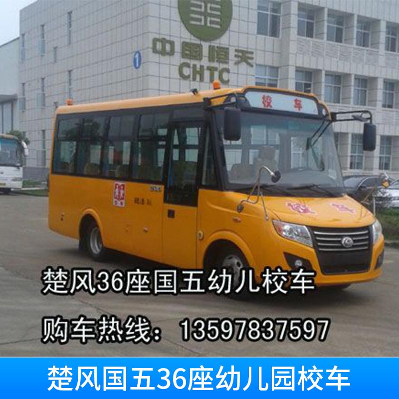 湖北校车厂家直销楚风国五36座幼儿园校车  实用的36座幼儿园校车