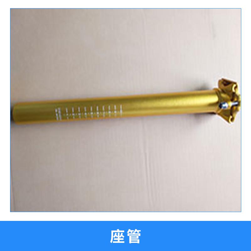 自行车山地车座管 自行车座垫杆 铝合金3D锻造一体座管 自行车配件铝合金3D锻造一体座管
