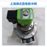 上海袋式直角脉冲阀脉冲袋式除尘器清灰喷吹系统直角式脉冲电磁阀