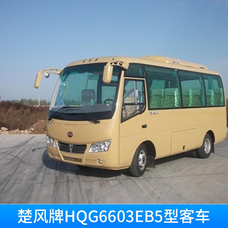 国五楚风牌HQG6603EB5型客车批发价 湖南楚风客车价格