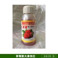 厂家直销草莓膨大果快红素增甜剂防空心催红快不软果安全无激素叶面肥农药