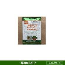 厂家直销草莓旺不了专用叶面肥抗病不早衰延缓控旺剂又饱膨大快膨果素
