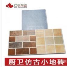 邯郸红枫卫生间瓷砖300×300仿古砖厨房墙 卫浴仿古砖批发