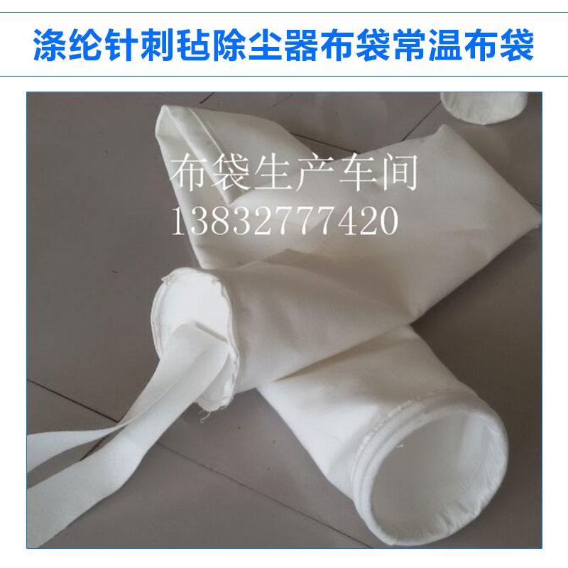 涤纶针刺毡除尘器布袋常温布袋脉冲除尘器常温易清灰除尘布袋滤袋