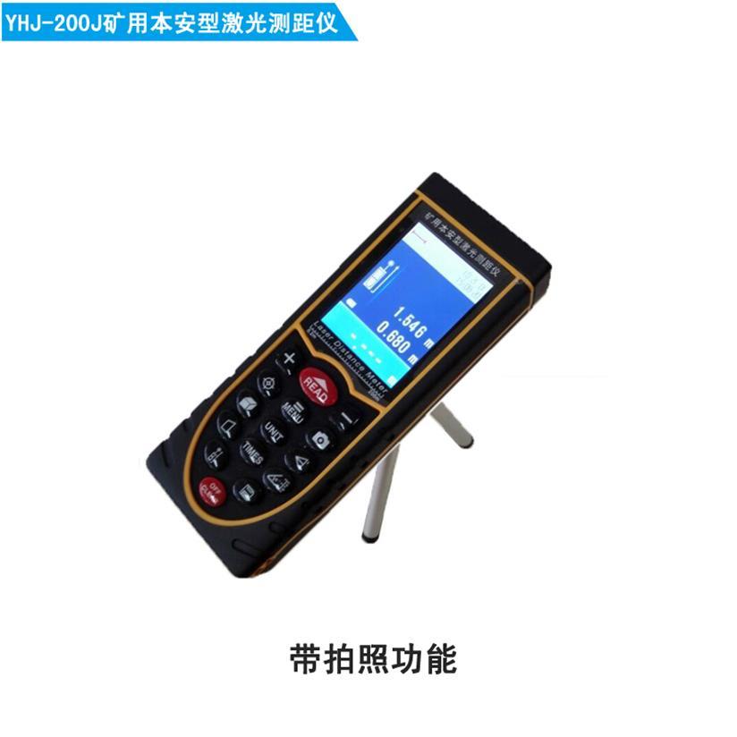 YHJ-200J矿用本安型激光测距仪有拍照功能 矿用本安型激光测距仪3