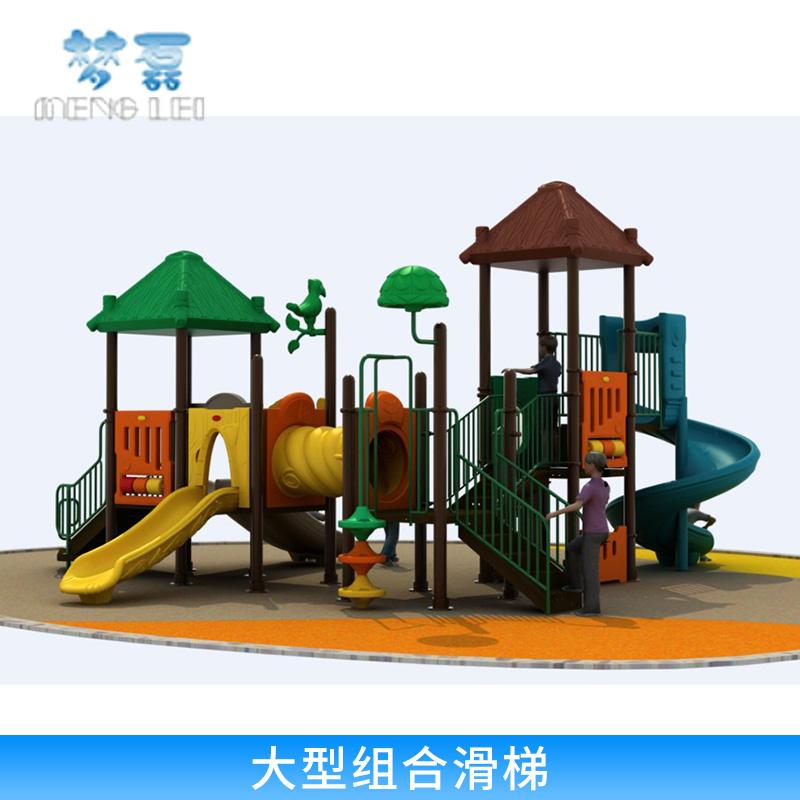 广州大型组合滑梯安装@广州大型组合滑梯厂家@广州大型组合滑梯