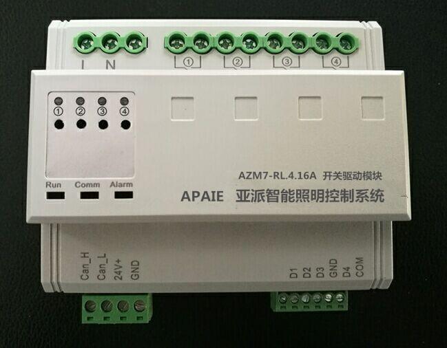 ASF.RL.6.16A ASF.RL.4.16A智能照明模块