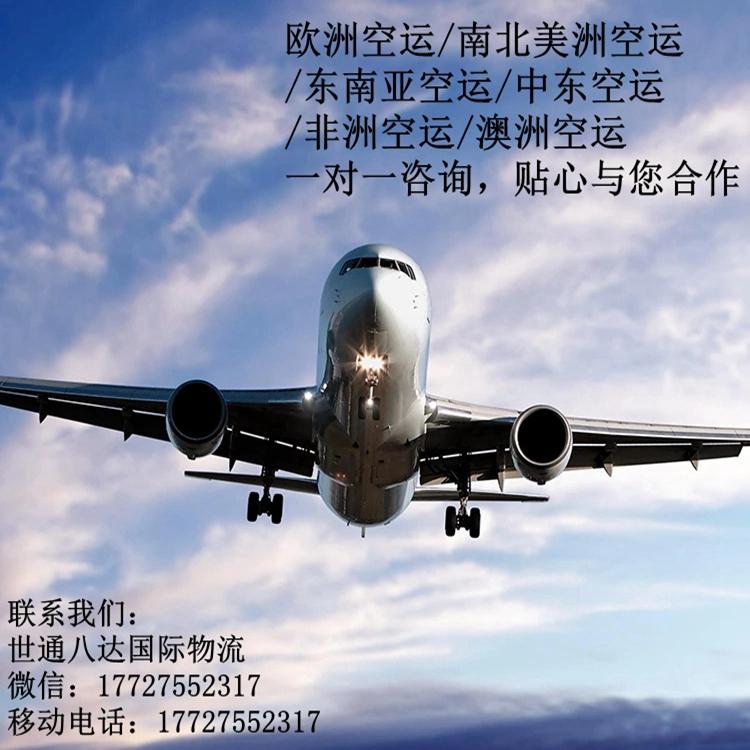 国际物流空运到各国机场 可派送上门 专业操作空运代理