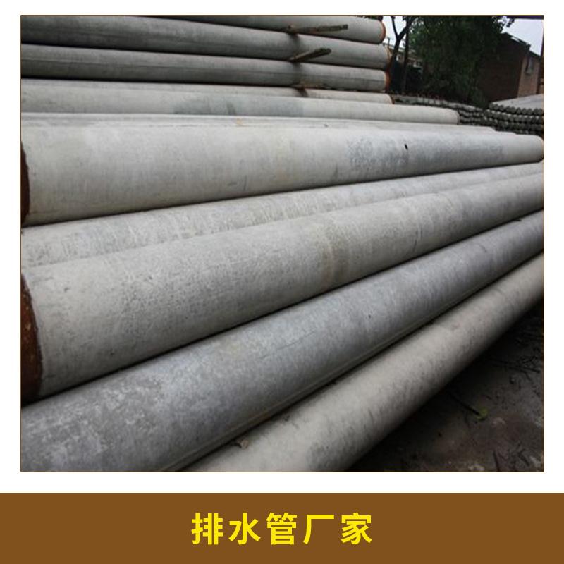 排水管厂家直销规格齐全 U-PVC排水管   钢筋砼平口水泥管 平口排水管