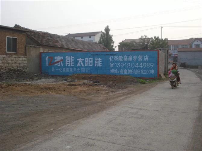 徐州农村墙体广告给企业带来的价值
