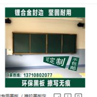 磁性教学黑板白板绿板推拉黑板学校专用黑板生产厂家直销批发
